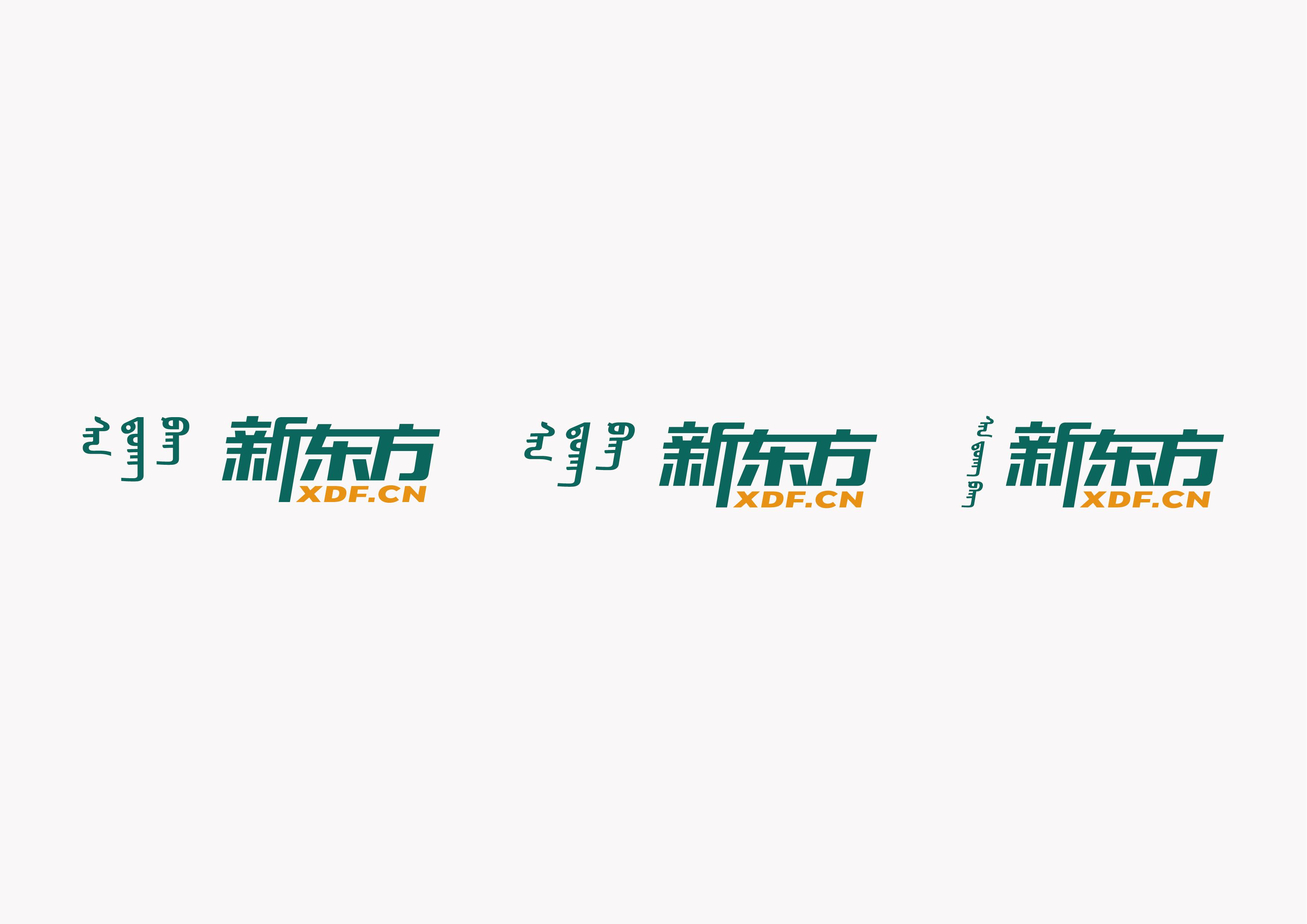 新东方蒙古文字体设计 第8张