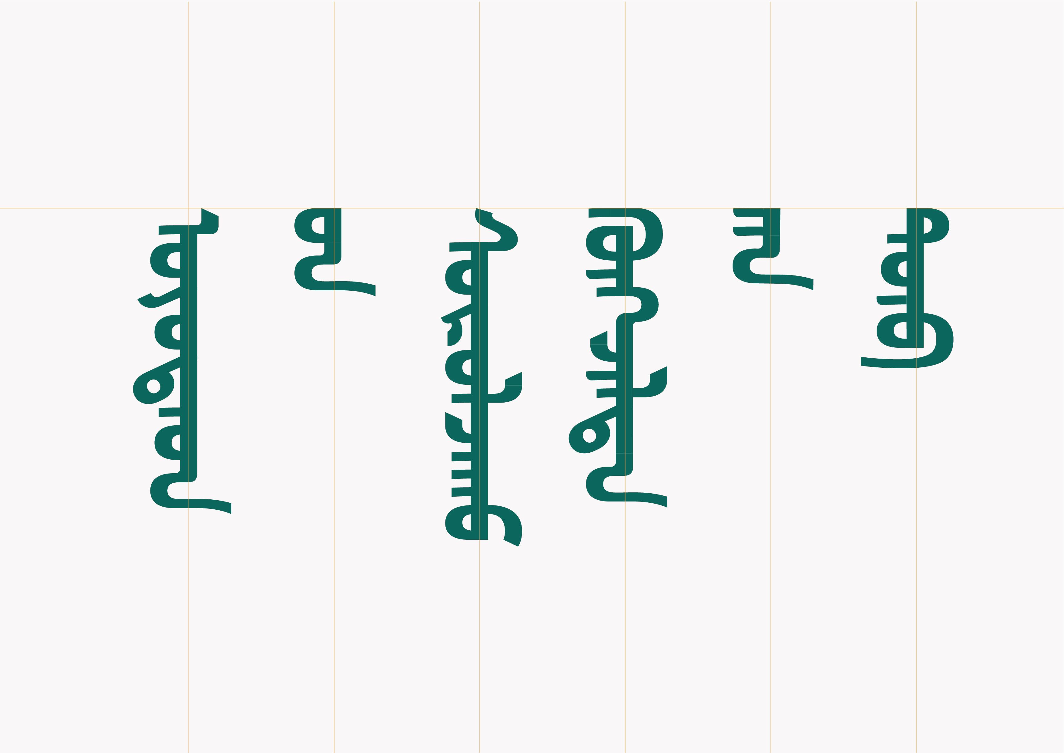 新东方蒙古文字体设计 第9张