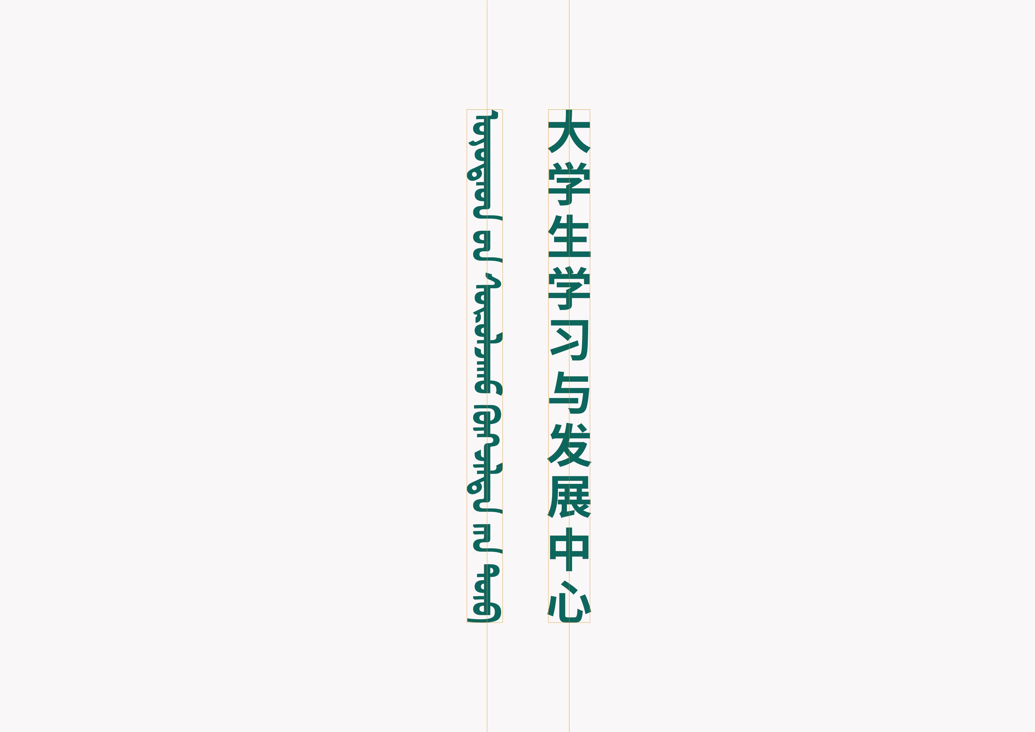 新东方蒙古文字体设计 第10张