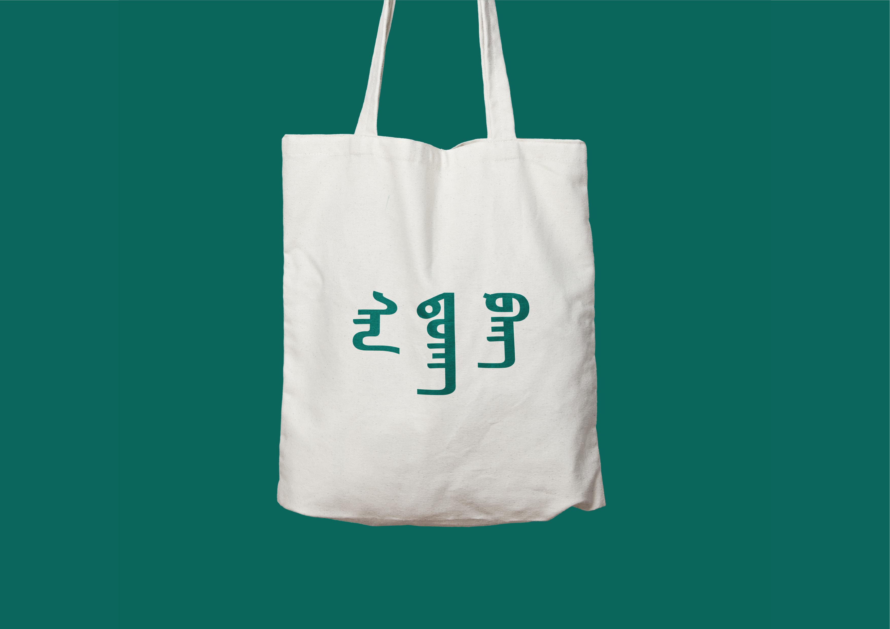 新东方蒙古文字体设计 第11张