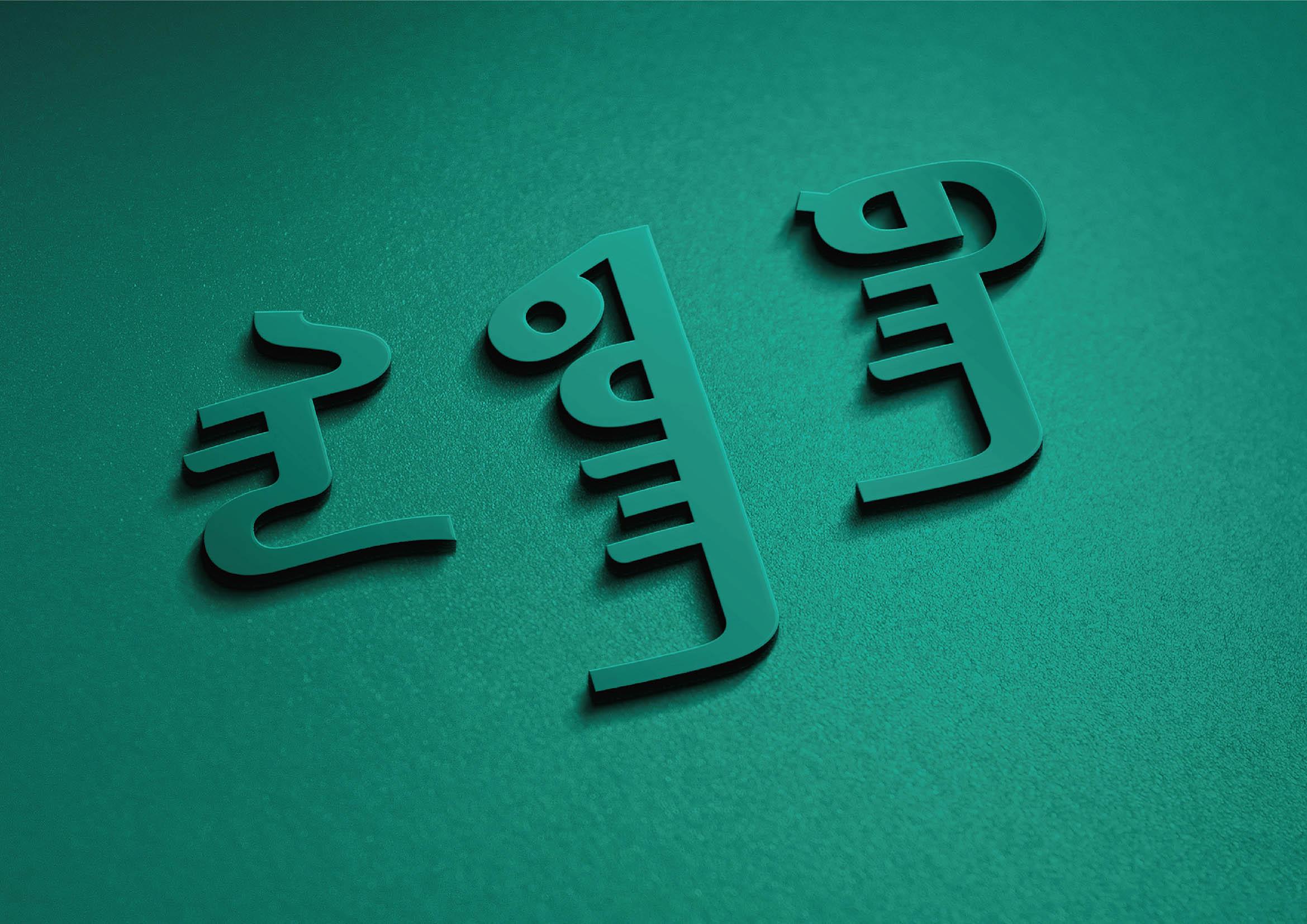 新东方蒙古文字体设计 第13张