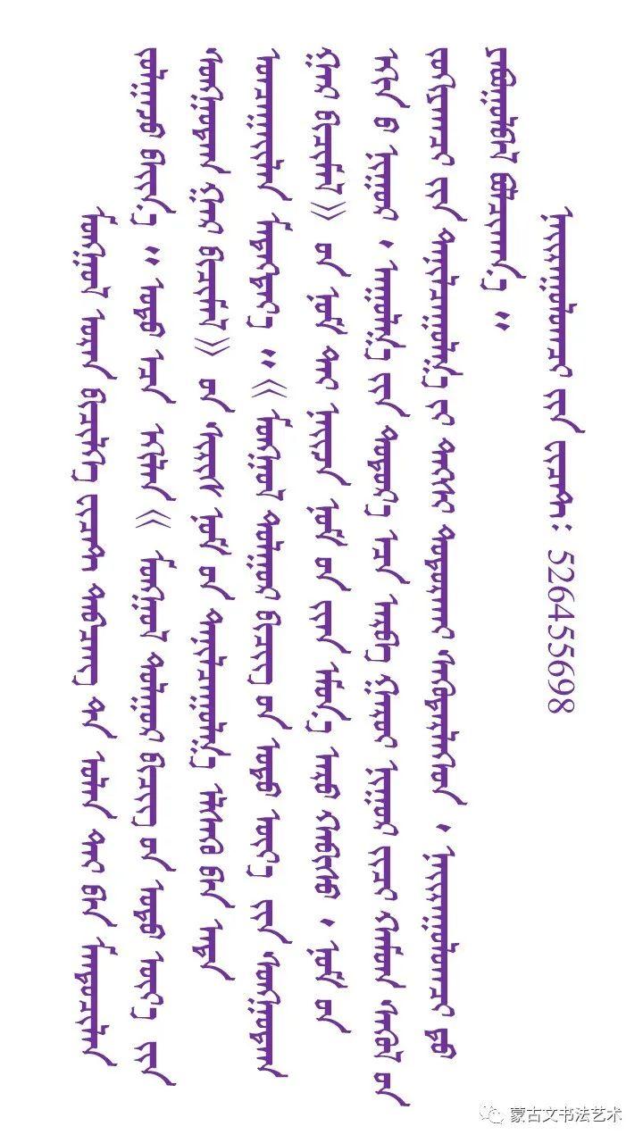 蒙古文经典文献当代书法名家手抄本之满达呼《恒河之流》 第1张
