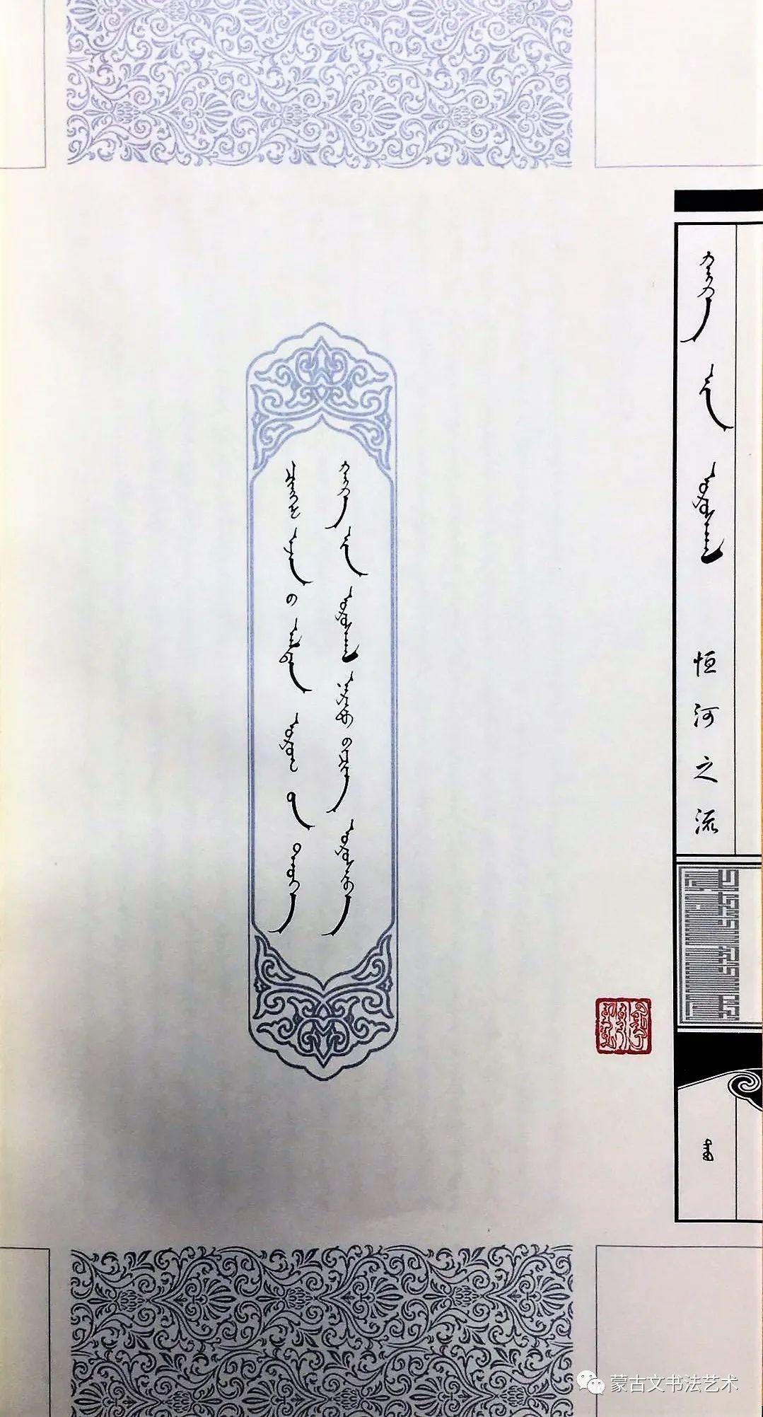 蒙古文经典文献当代书法名家手抄本之满达呼《恒河之流》 第4张