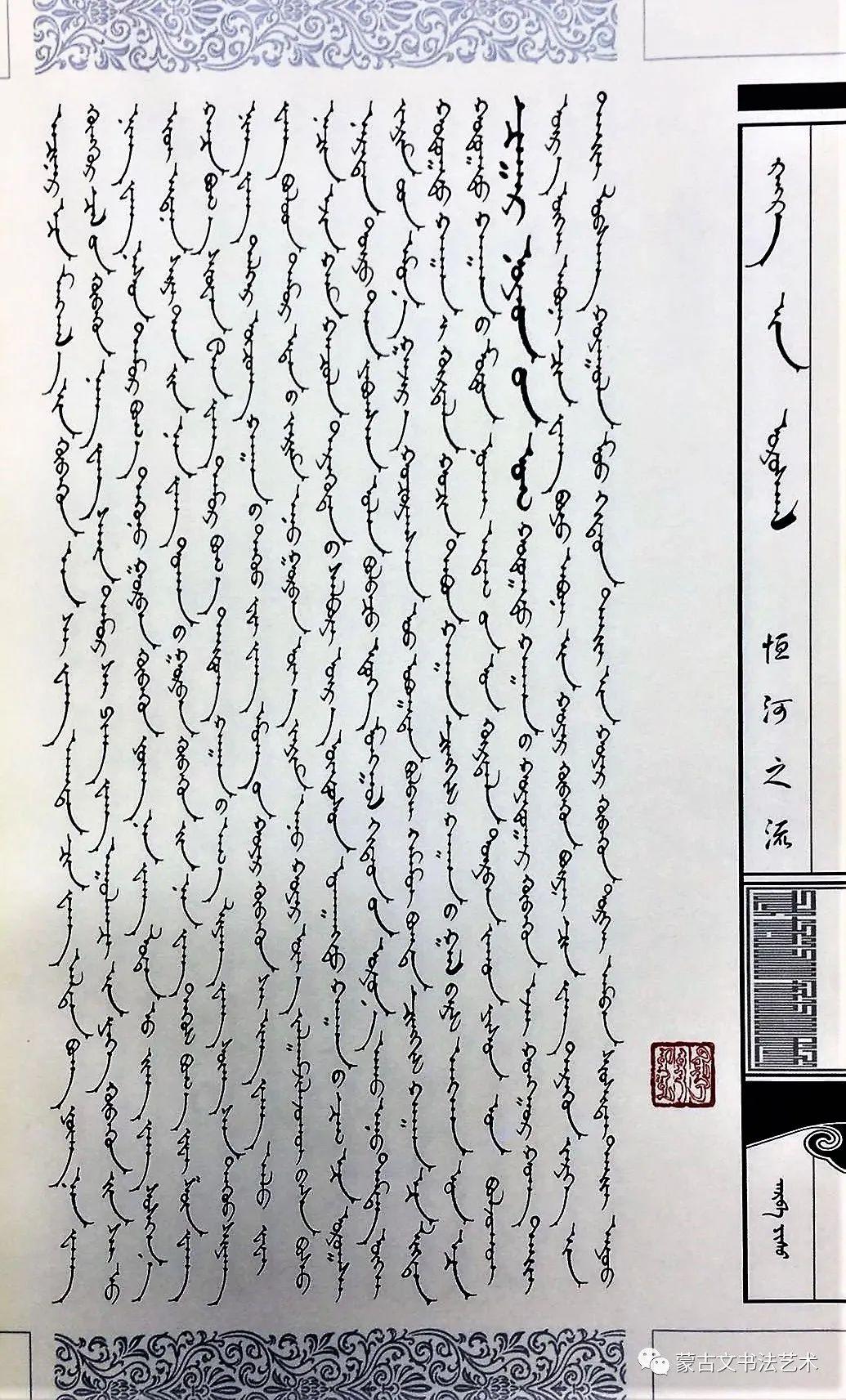 蒙古文经典文献当代书法名家手抄本之满达呼《恒河之流》 第8张