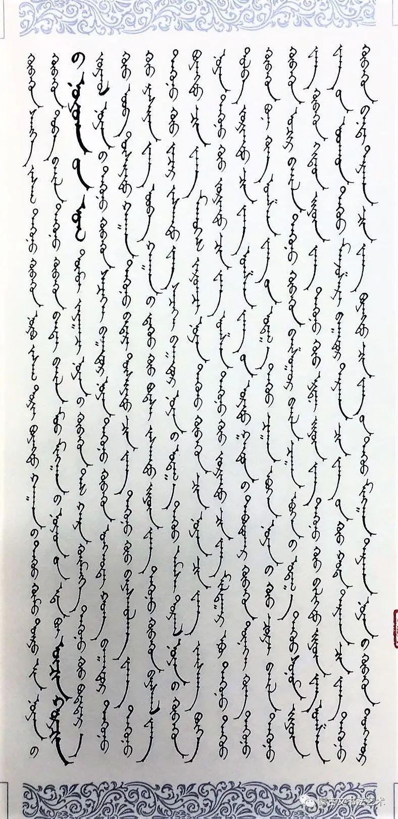蒙古文经典文献当代书法名家手抄本之满达呼《恒河之流》 第10张