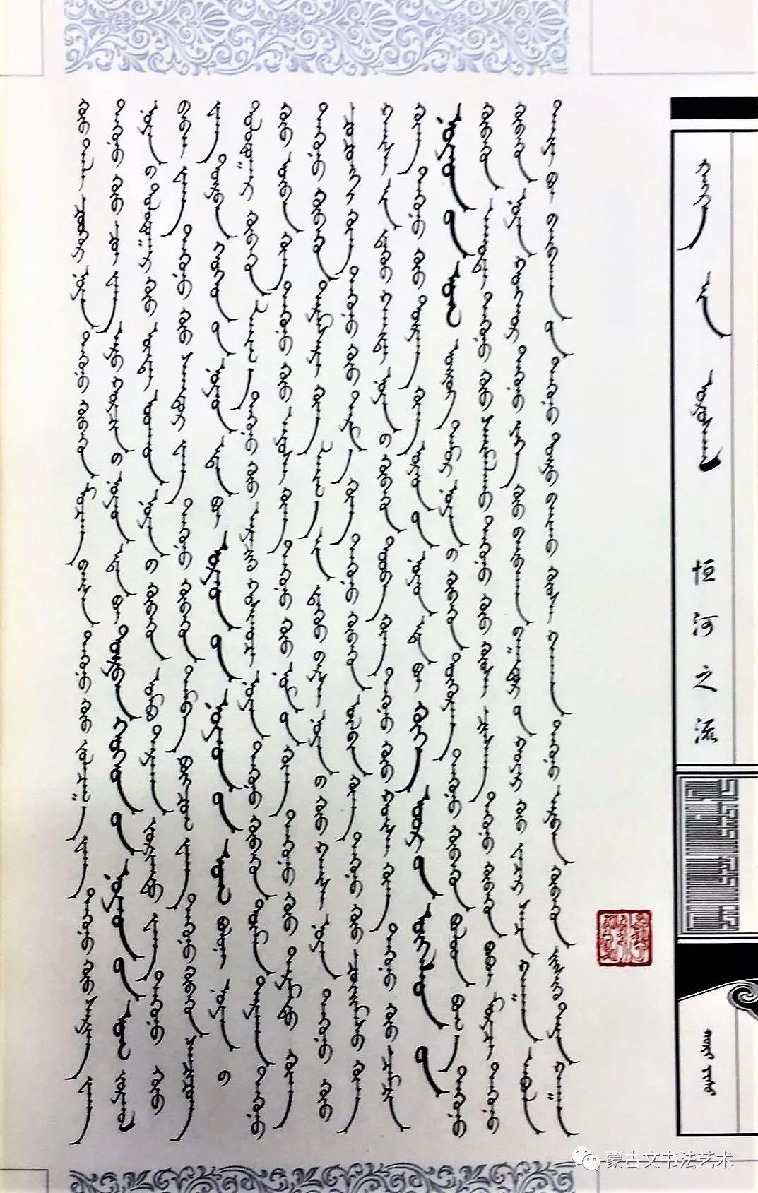 蒙古文经典文献当代书法名家手抄本之满达呼《恒河之流》 第11张