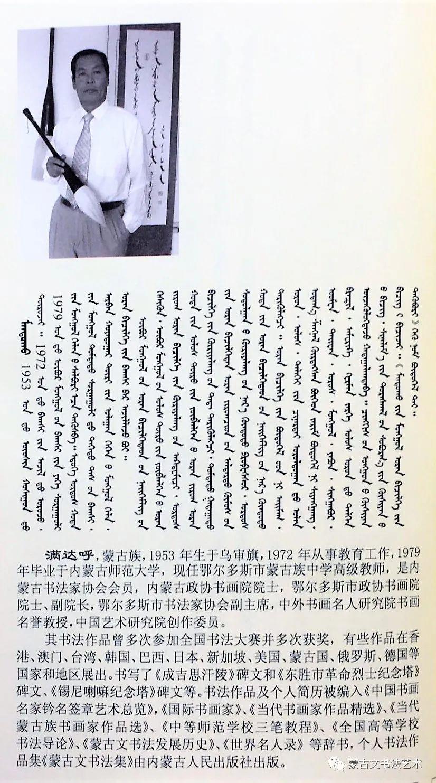 蒙古文经典文献当代书法名家手抄本之满达呼《恒河之流》 第13张