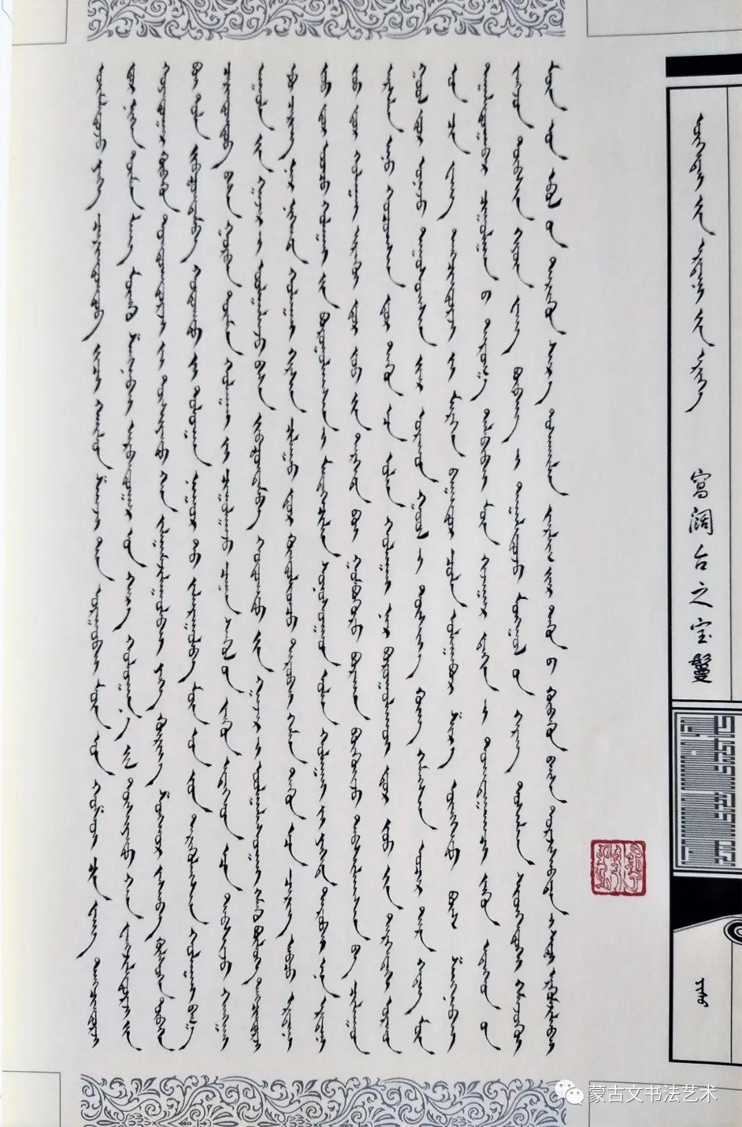 蒙古文经典文献当代书法名家手抄本之李金海《窝阔台之宝鬘》 第5张