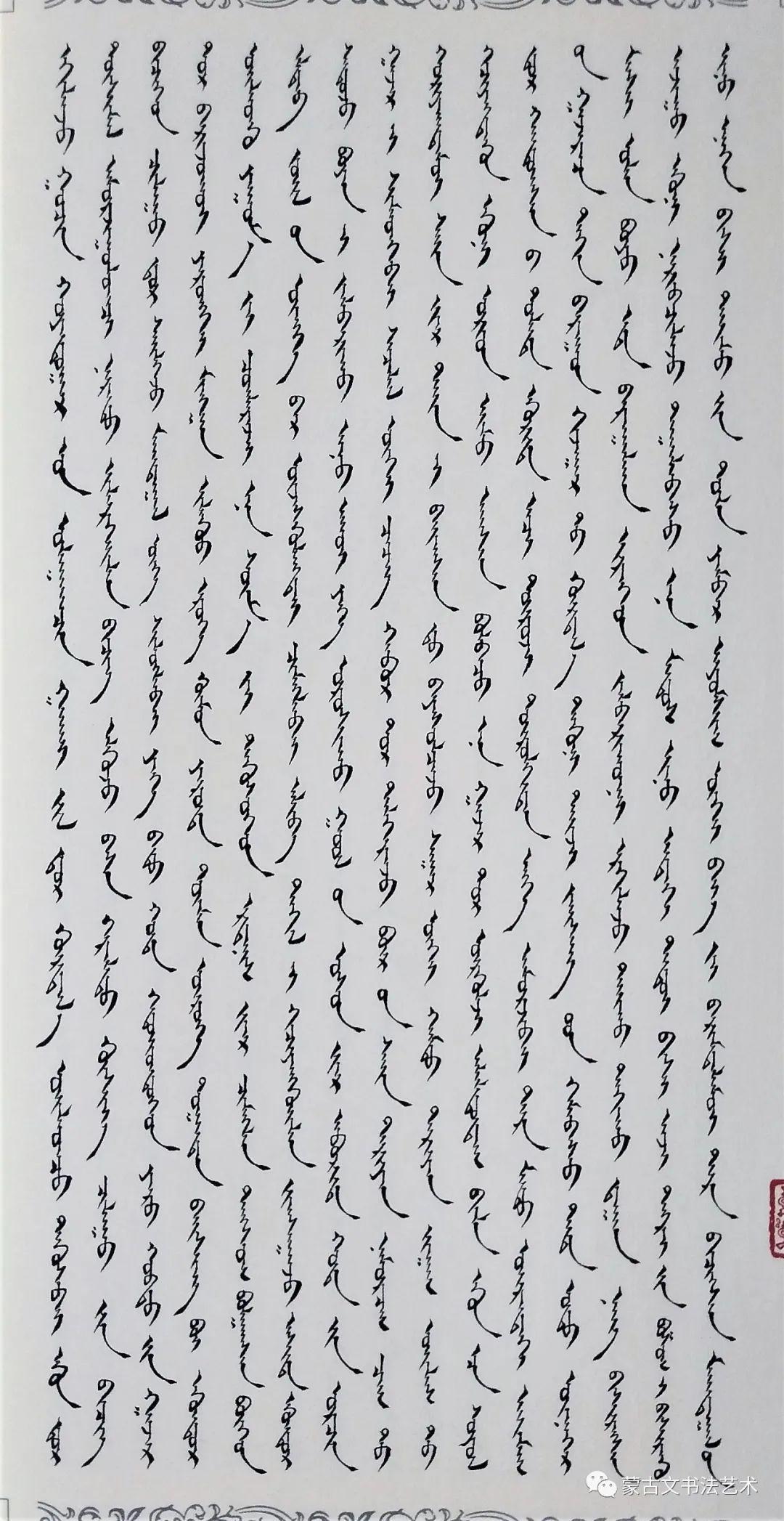 蒙古文经典文献当代书法名家手抄本之李金海《窝阔台之宝鬘》 第9张