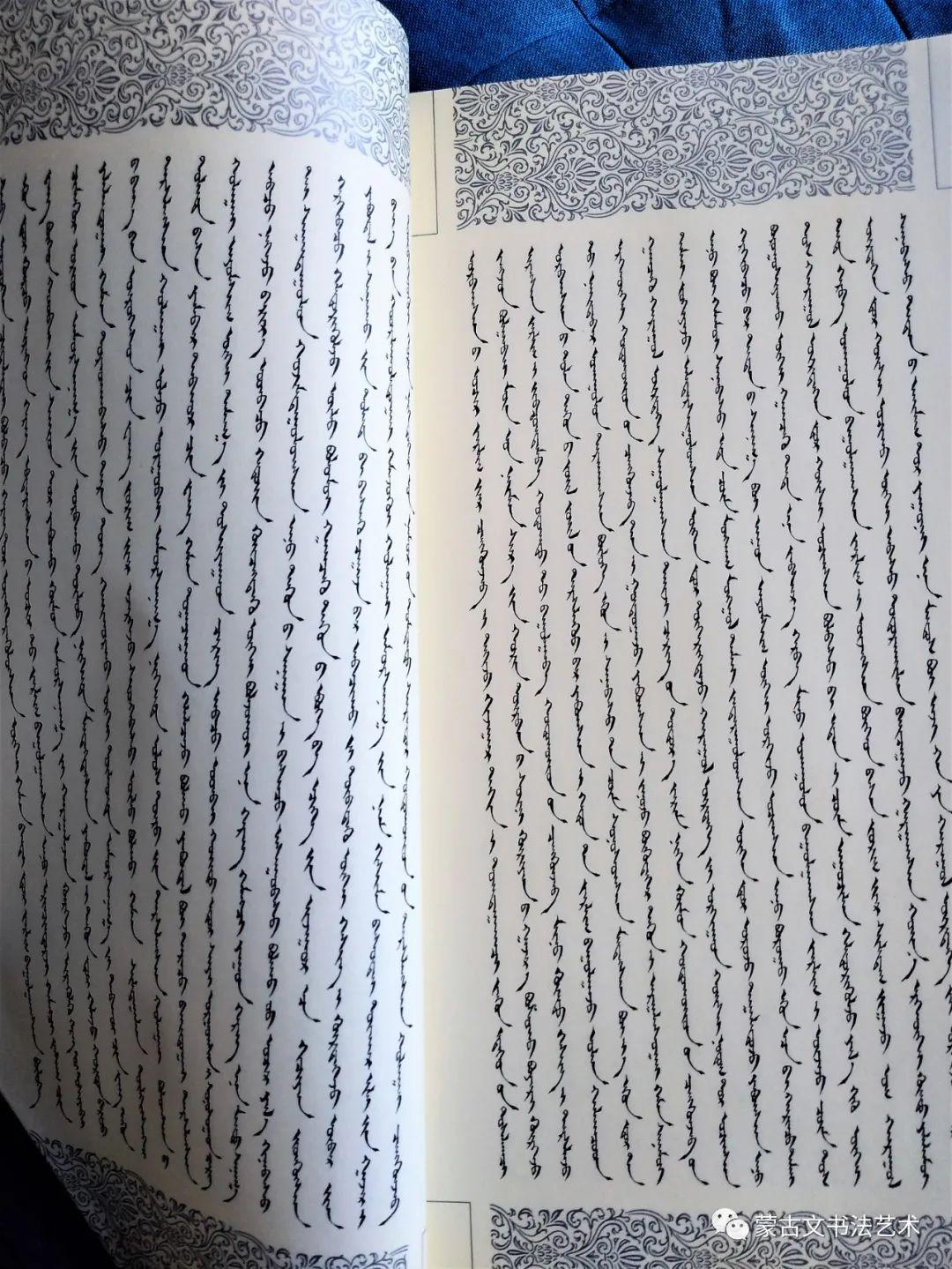 蒙古文经典文献当代书法名家手抄本之李金海《窝阔台之宝鬘》 第12张