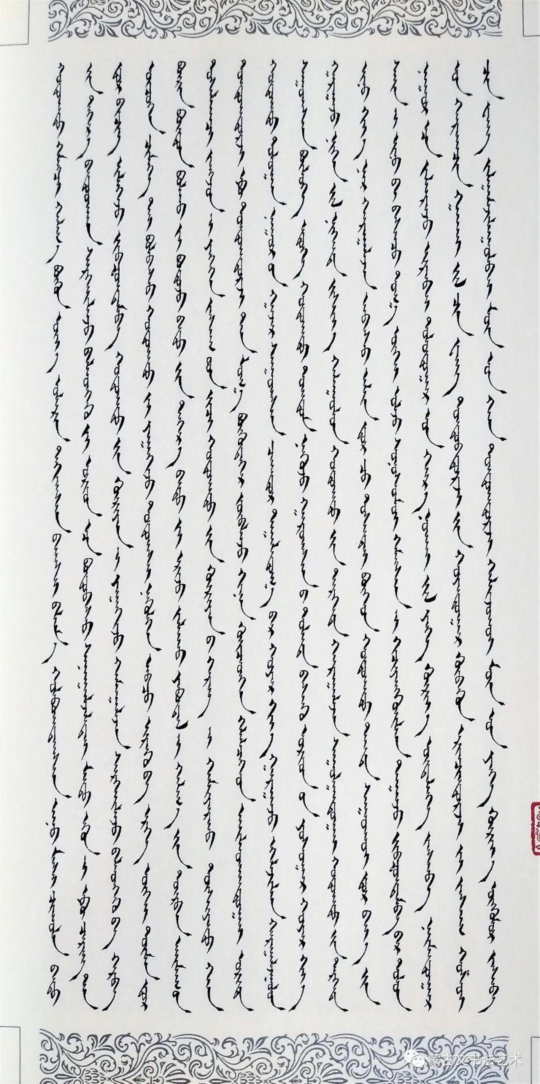 蒙古文经典文献当代书法名家手抄本之李金海《窝阔台之宝鬘》 第11张