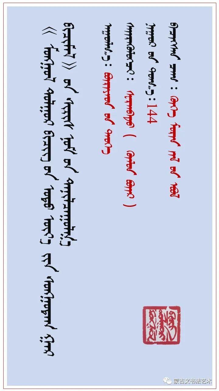 蒙古文经典文献当代书法名家手抄本之斯仁巴图《布里亚特史》 第2张 蒙古文经典文献当代书法名家手抄本之斯仁巴图《布里亚特史》 蒙古书法