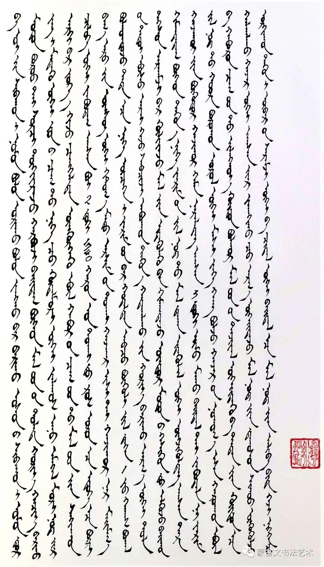 蒙古文经典文献当代书法名家手抄本之斯仁巴图《布里亚特史》 第6张 蒙古文经典文献当代书法名家手抄本之斯仁巴图《布里亚特史》 蒙古书法