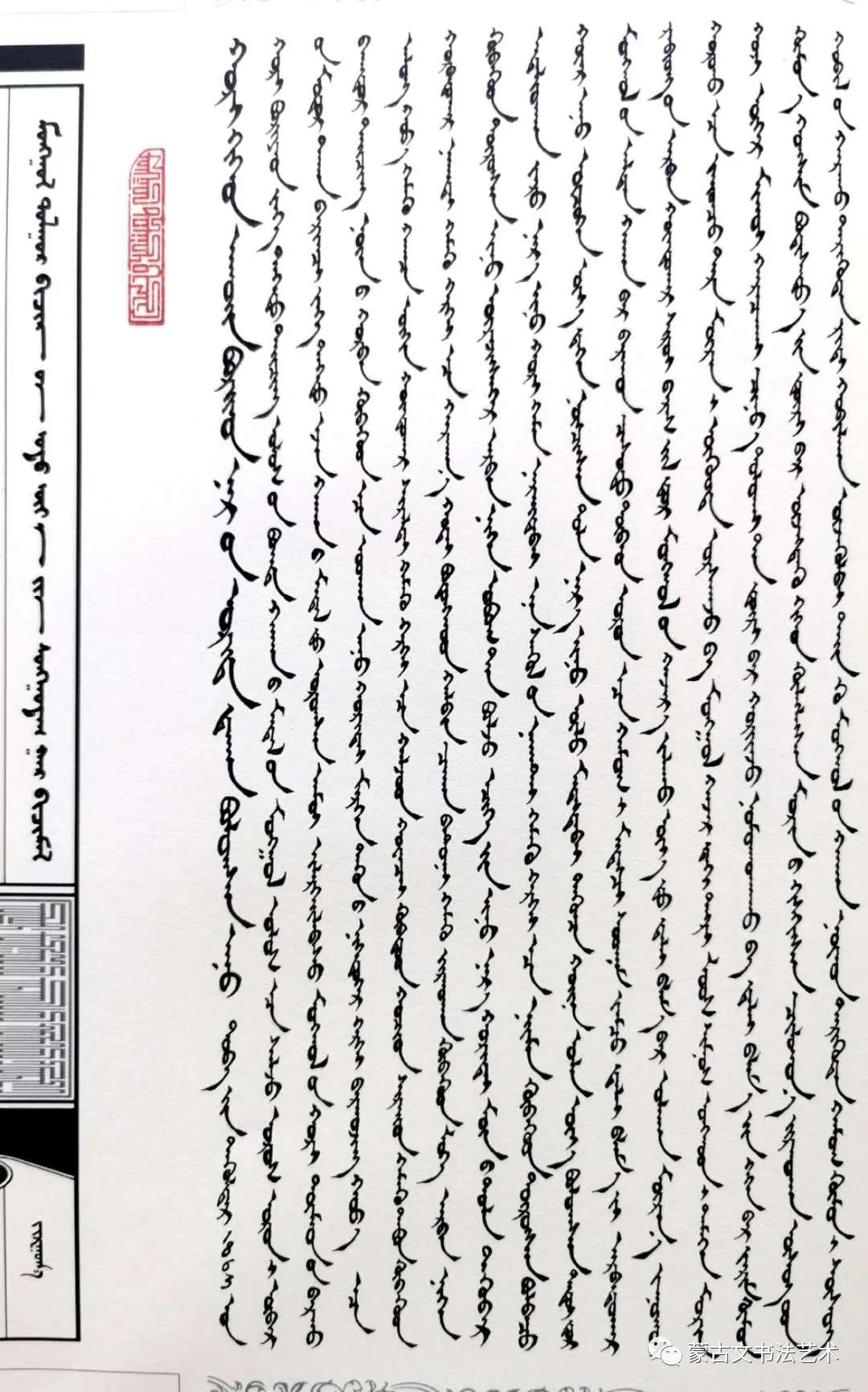 蒙古文经典文献当代书法名家手抄本之斯仁巴图《布里亚特史》 第10张 蒙古文经典文献当代书法名家手抄本之斯仁巴图《布里亚特史》 蒙古书法