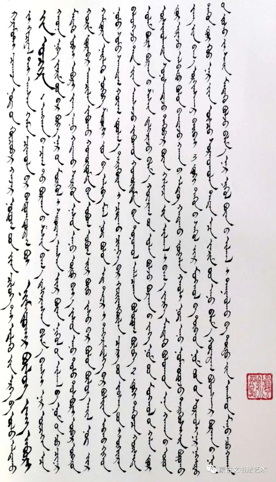 蒙古文经典文献当代书法名家手抄本之斯仁巴图《布里亚特史》 第9张 蒙古文经典文献当代书法名家手抄本之斯仁巴图《布里亚特史》 蒙古书法
