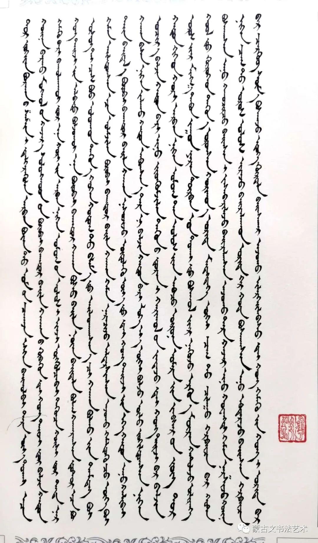 蒙古文经典文献当代书法名家手抄本之斯仁巴图《布里亚特史》 第8张 蒙古文经典文献当代书法名家手抄本之斯仁巴图《布里亚特史》 蒙古书法
