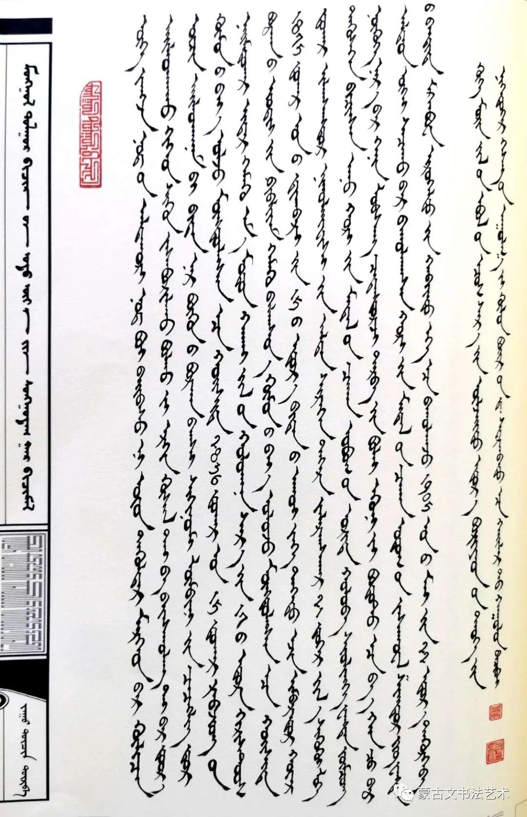 蒙古文经典文献当代书法名家手抄本之斯仁巴图《布里亚特史》 第11张 蒙古文经典文献当代书法名家手抄本之斯仁巴图《布里亚特史》 蒙古书法