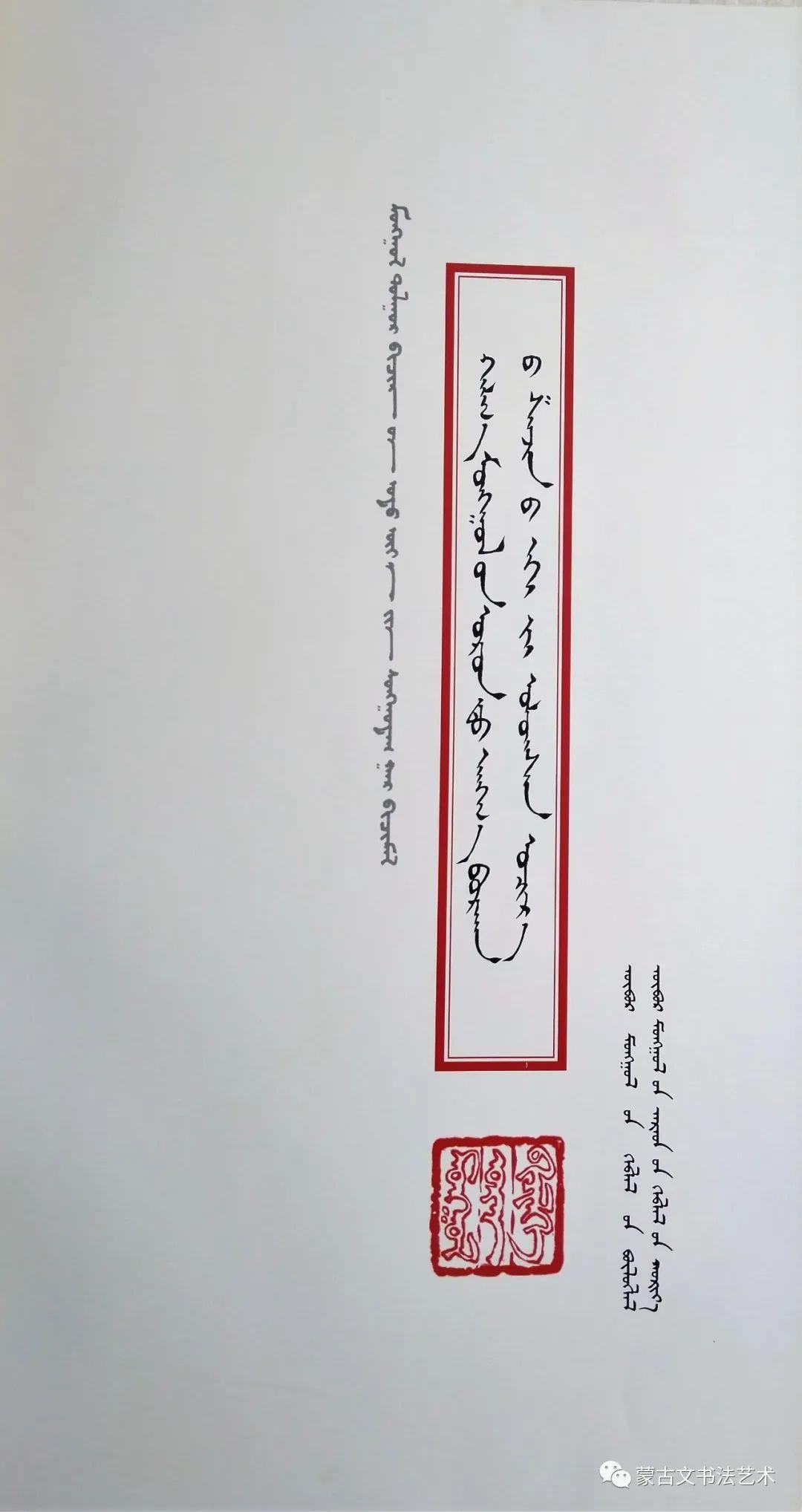 蒙古文经典文献当代书法名家手抄本之苏娃迪《喀尔喀传教史》 第4张