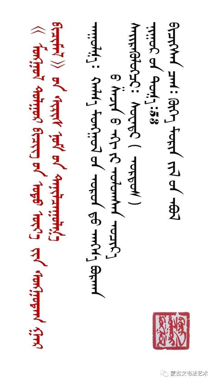 蒙古文经典文献当代书法名家手抄本之苏娃迪《喀尔喀传教史》 第3张