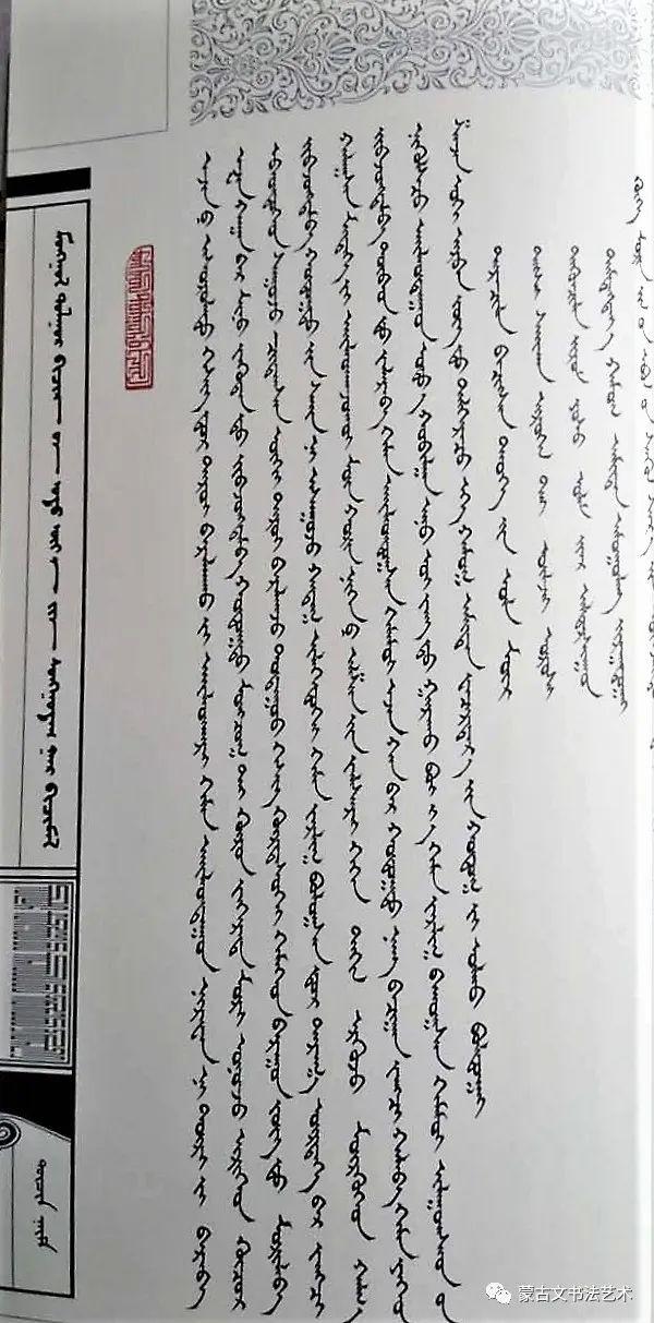 蒙古文经典文献当代书法名家手抄本之苏娃迪《喀尔喀传教史》 第10张