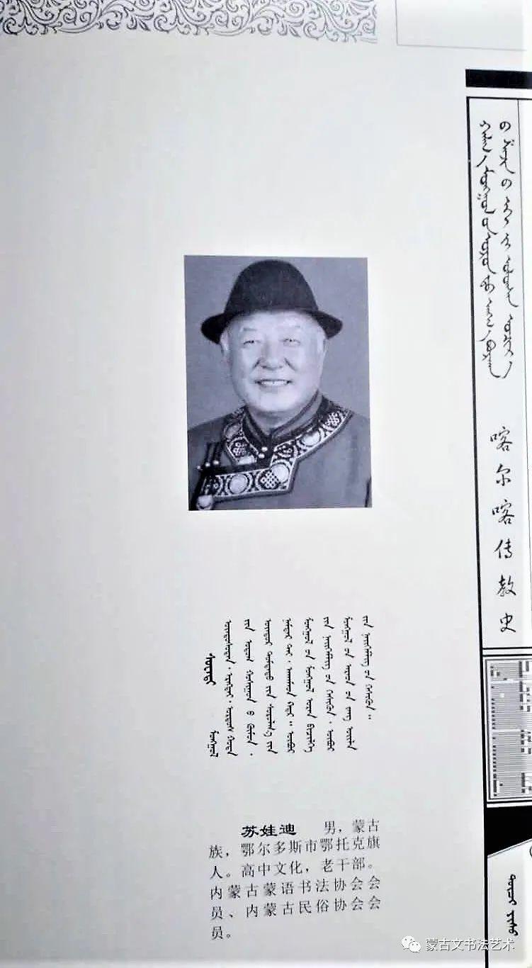 蒙古文经典文献当代书法名家手抄本之苏娃迪《喀尔喀传教史》 第11张