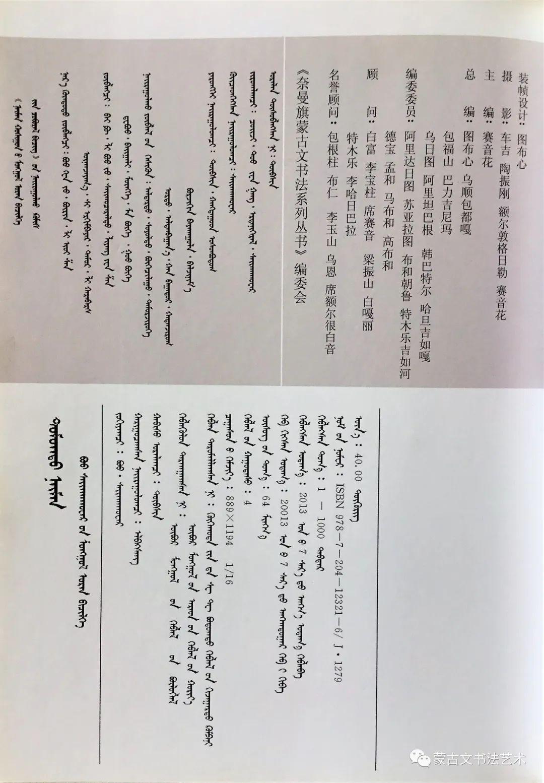 包赛音花《传奇奈曼-包赛音花蒙古文书法》 第3张 包赛音花《传奇奈曼-包赛音花蒙古文书法》 蒙古书法