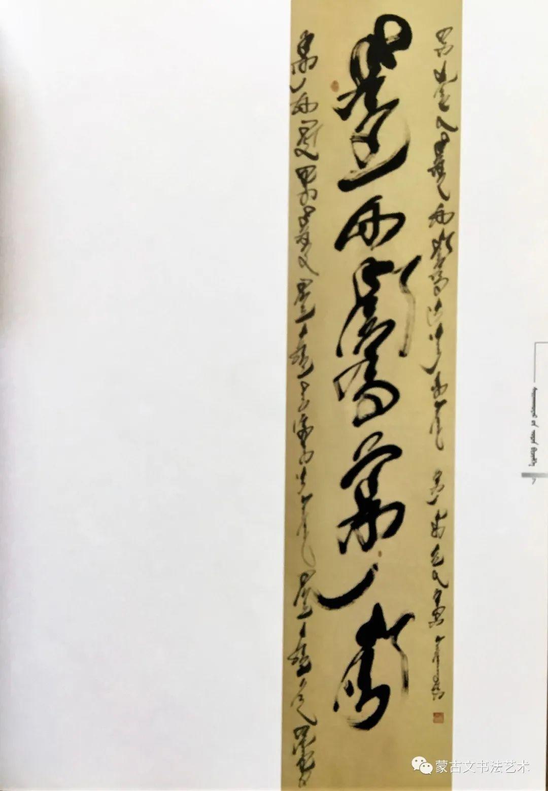包赛音花《传奇奈曼-包赛音花蒙古文书法》 第9张 包赛音花《传奇奈曼-包赛音花蒙古文书法》 蒙古书法