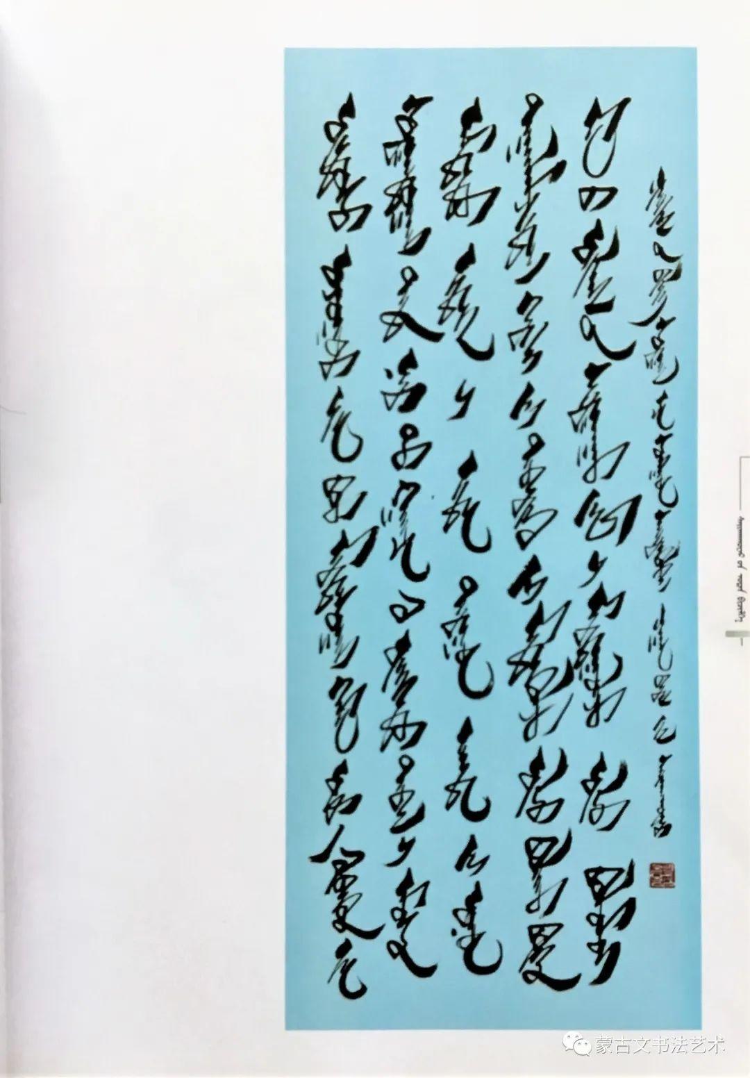 包赛音花《传奇奈曼-包赛音花蒙古文书法》 第6张 包赛音花《传奇奈曼-包赛音花蒙古文书法》 蒙古书法