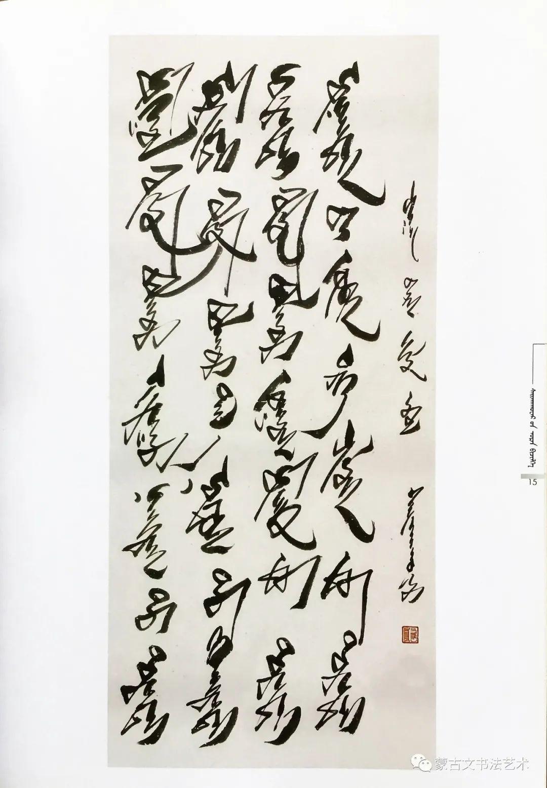 包赛音花《传奇奈曼-包赛音花蒙古文书法》 第11张 包赛音花《传奇奈曼-包赛音花蒙古文书法》 蒙古书法