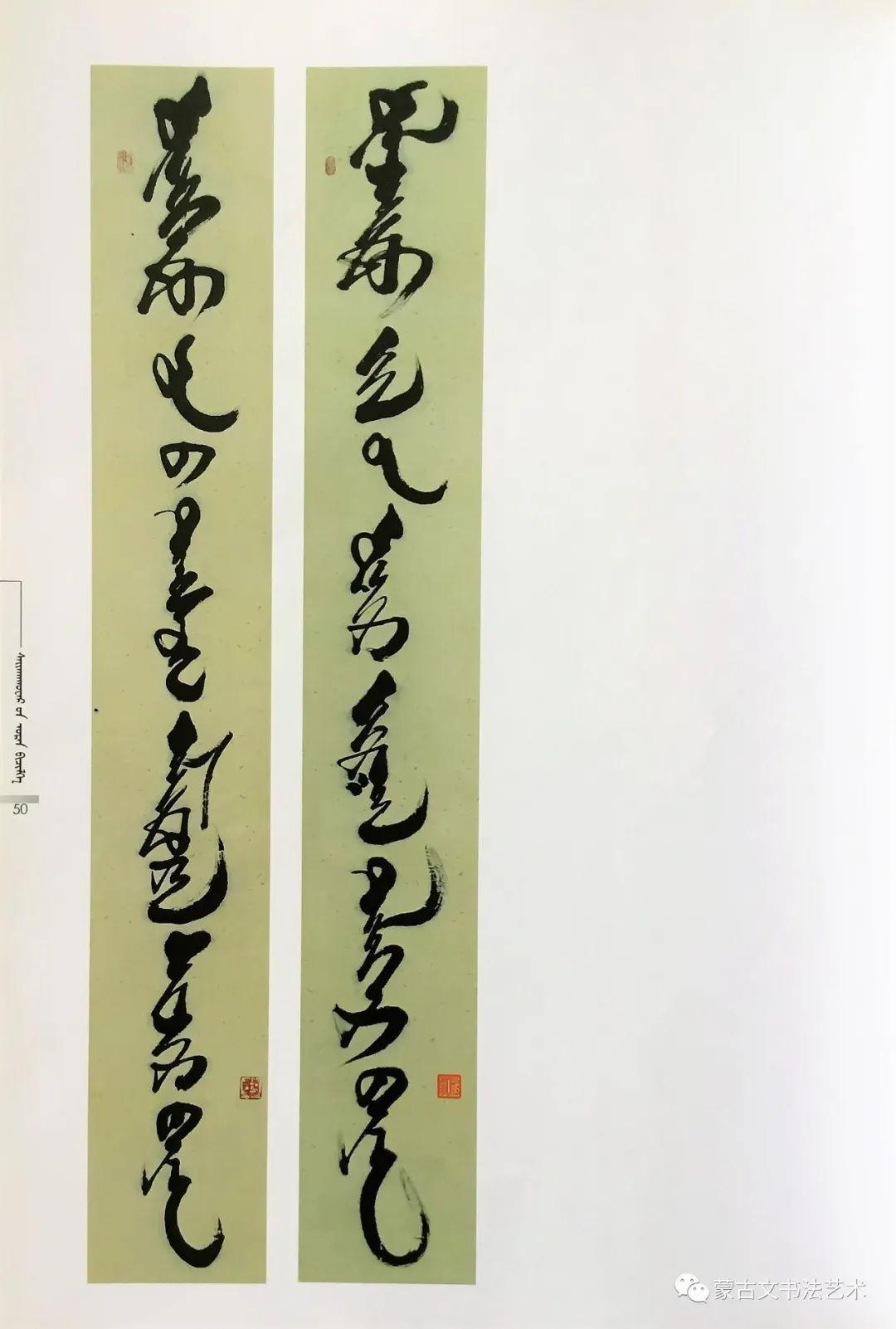 包赛音花《传奇奈曼-包赛音花蒙古文书法》 第14张 包赛音花《传奇奈曼-包赛音花蒙古文书法》 蒙古书法