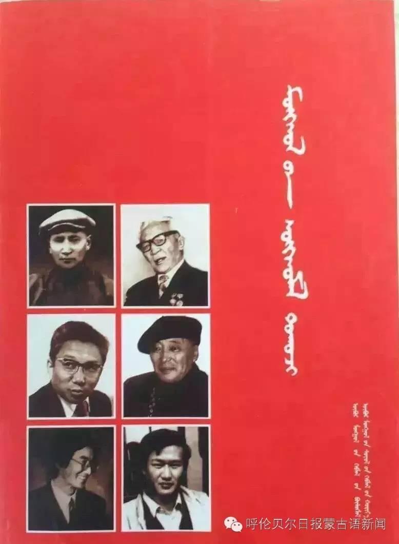 【经典】20世纪蒙古国作家们是怎样写作的(Mongol) 第7张