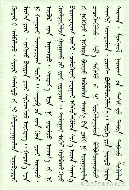 【经典】20世纪蒙古国作家们是怎样写作的(Mongol) 第8张