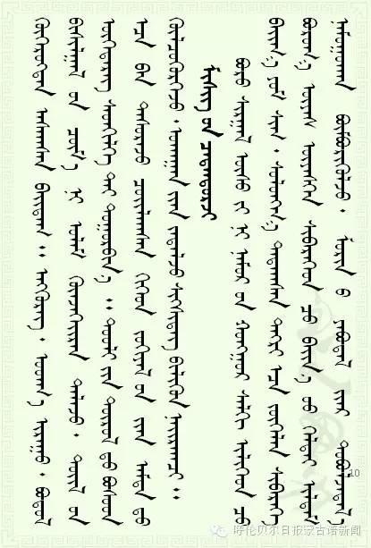 【经典】20世纪蒙古国作家们是怎样写作的(Mongol) 第11张