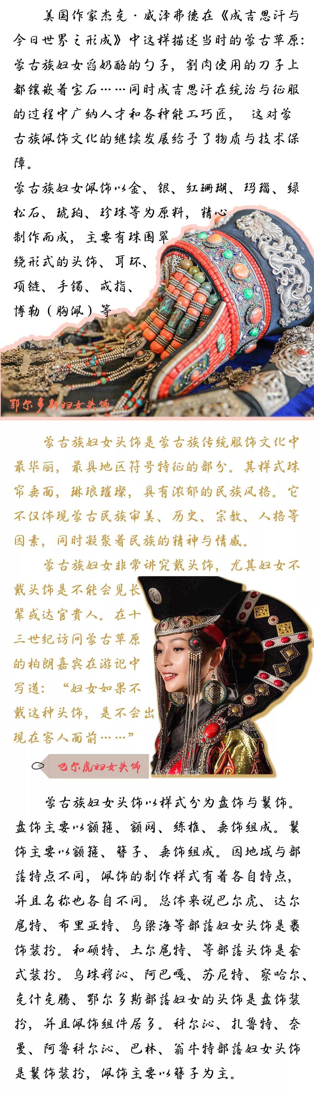 装点世界的蒙古族佩饰 | 女士篇 第8张