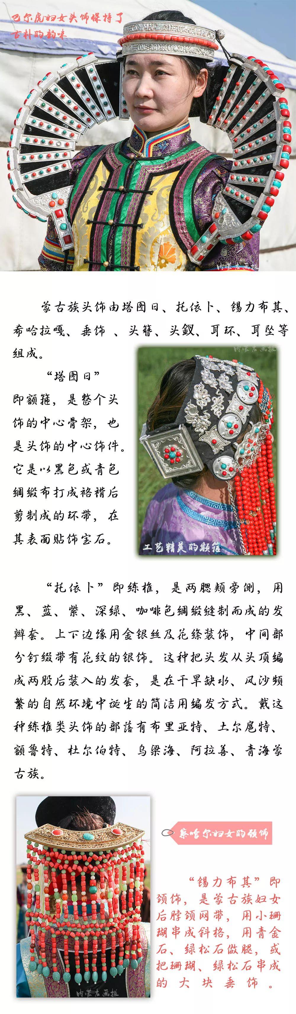 装点世界的蒙古族佩饰 | 女士篇 第9张
