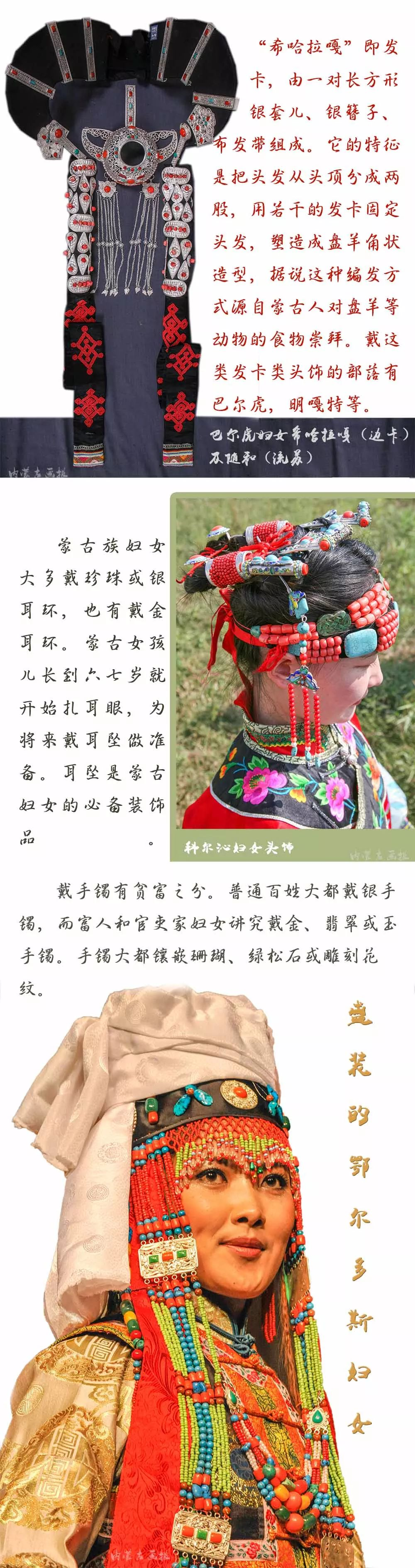 装点世界的蒙古族佩饰 | 女士篇 第10张