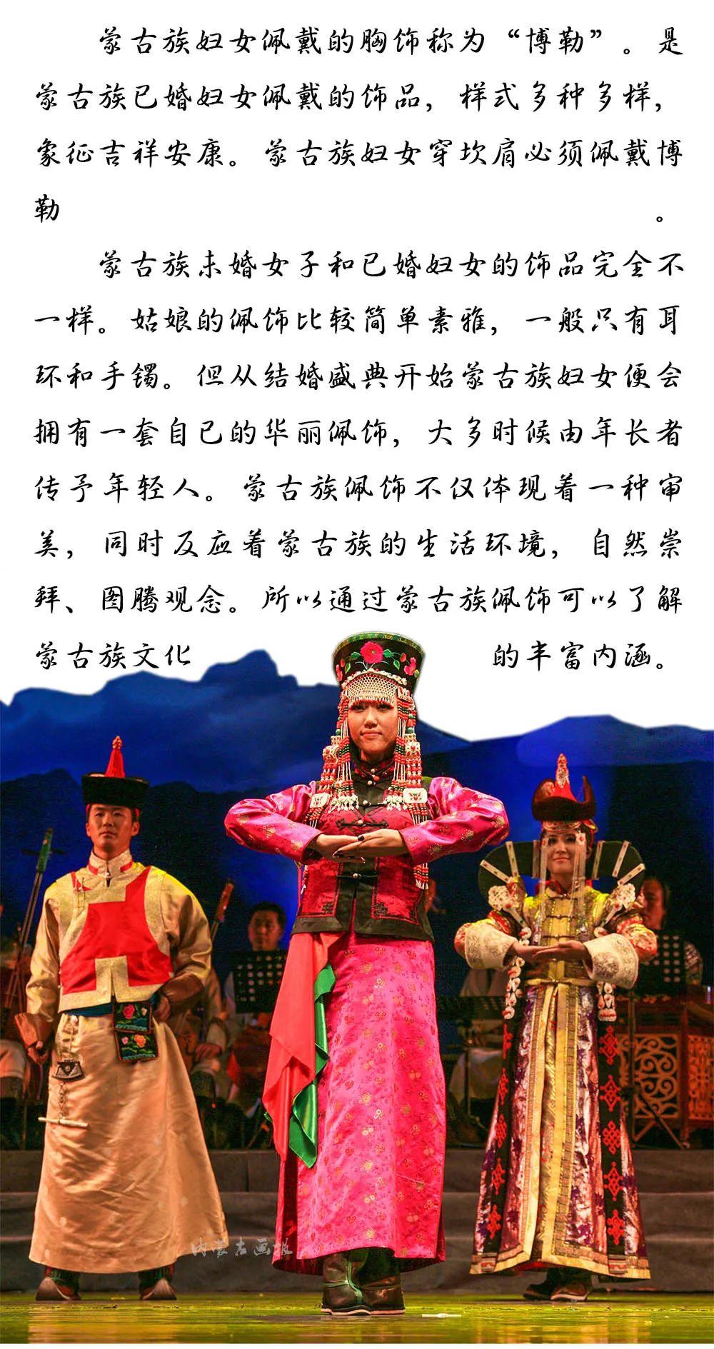 装点世界的蒙古族佩饰 | 女士篇 第11张