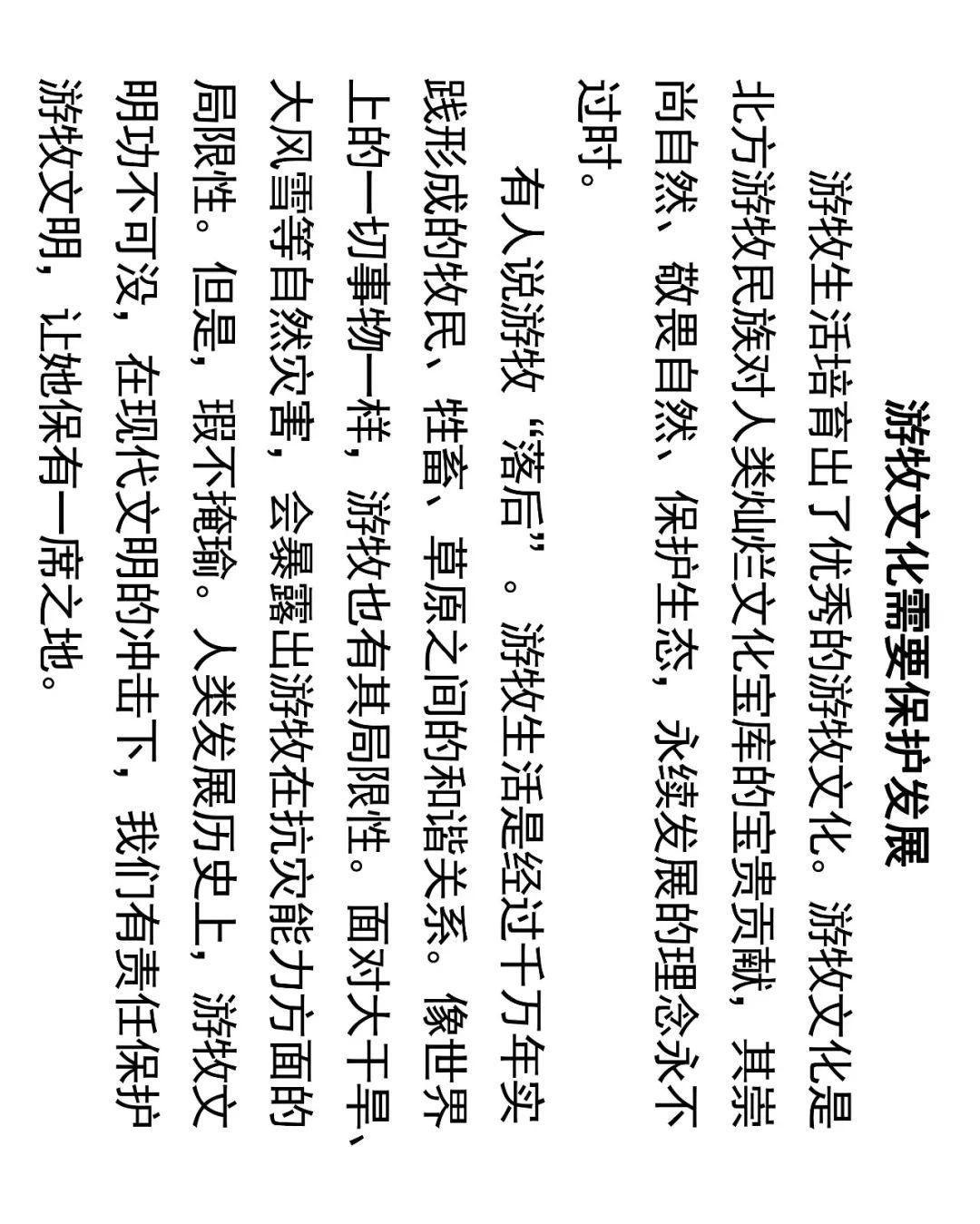似曾相识话游牧 第19张 似曾相识话游牧 蒙古文化