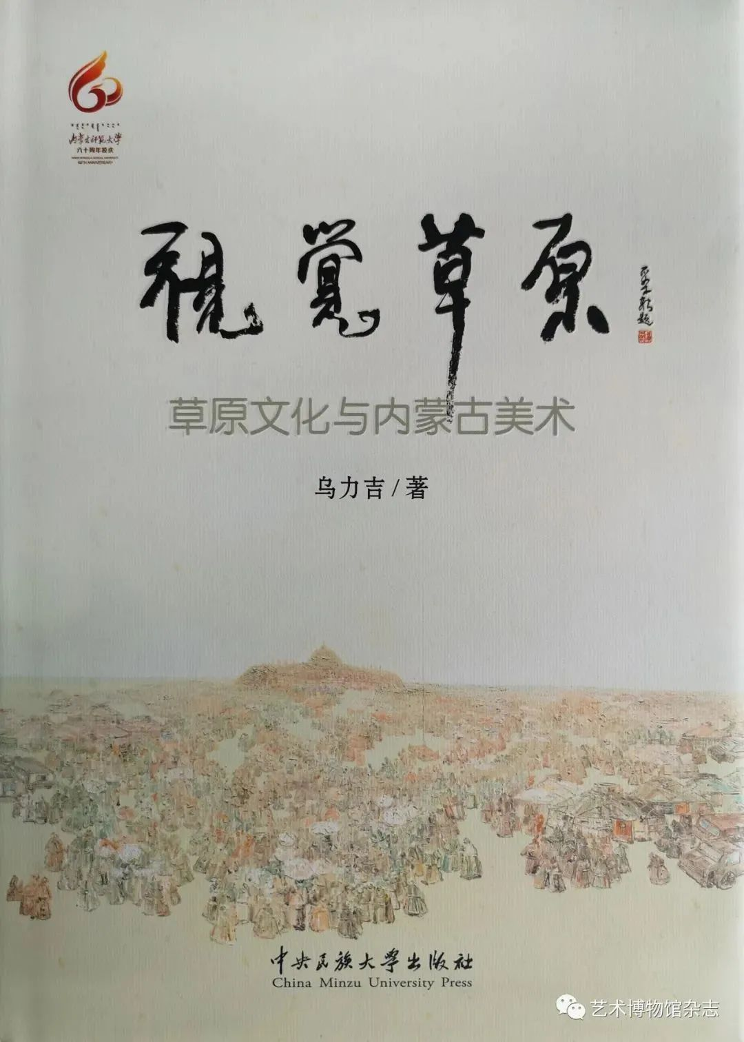 身边的名家丨美术教育理论家乌力吉 第7张 身边的名家丨美术教育理论家乌力吉 蒙古画廊