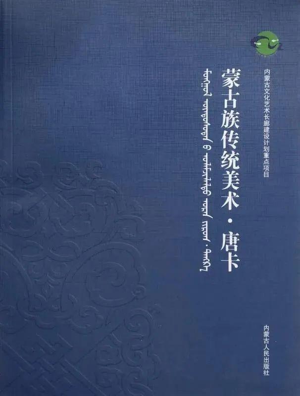 身边的名家丨美术教育理论家乌力吉 第6张 身边的名家丨美术教育理论家乌力吉 蒙古画廊