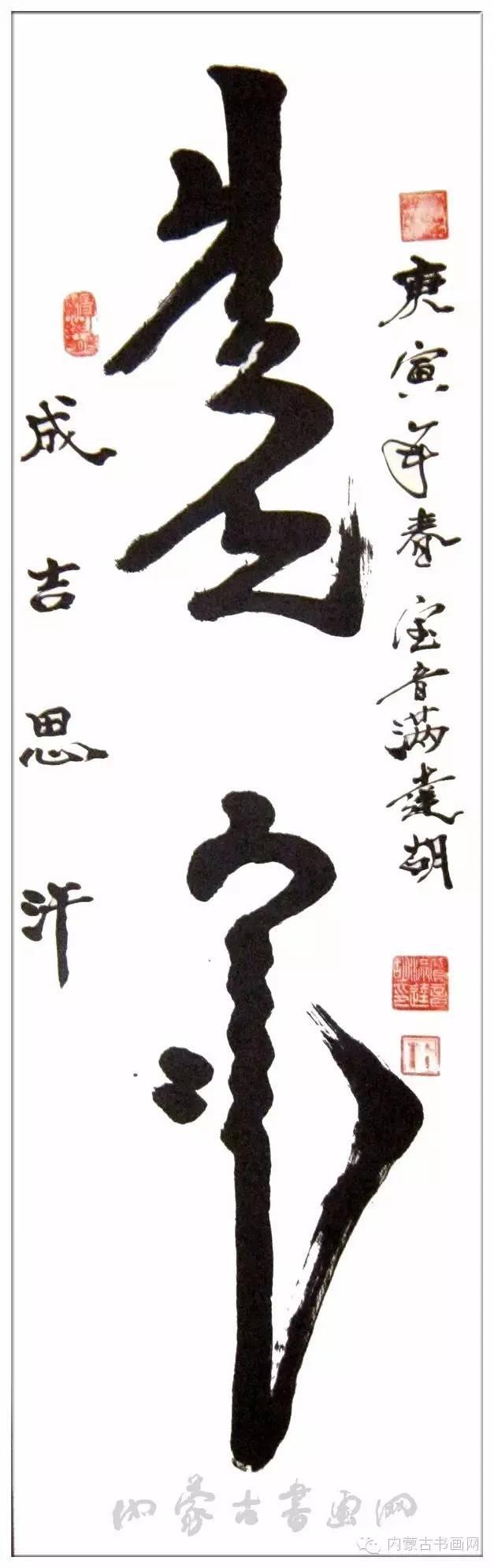 内蒙古书画网|宝音满达胡 第3张 内蒙古书画网|宝音满达胡 蒙古书法