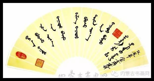 内蒙古书画网|宝音满达胡 第4张 内蒙古书画网|宝音满达胡 蒙古书法