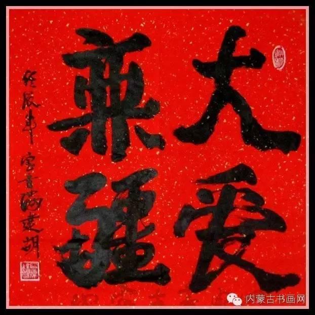 内蒙古书画网|宝音满达胡 第6张 内蒙古书画网|宝音满达胡 蒙古书法
