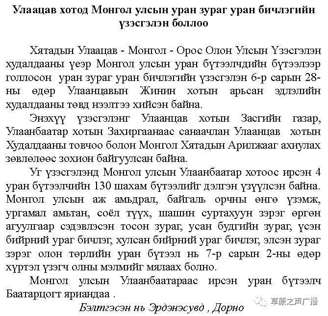 蒙古国书画展在乌兰察布举办 第5张