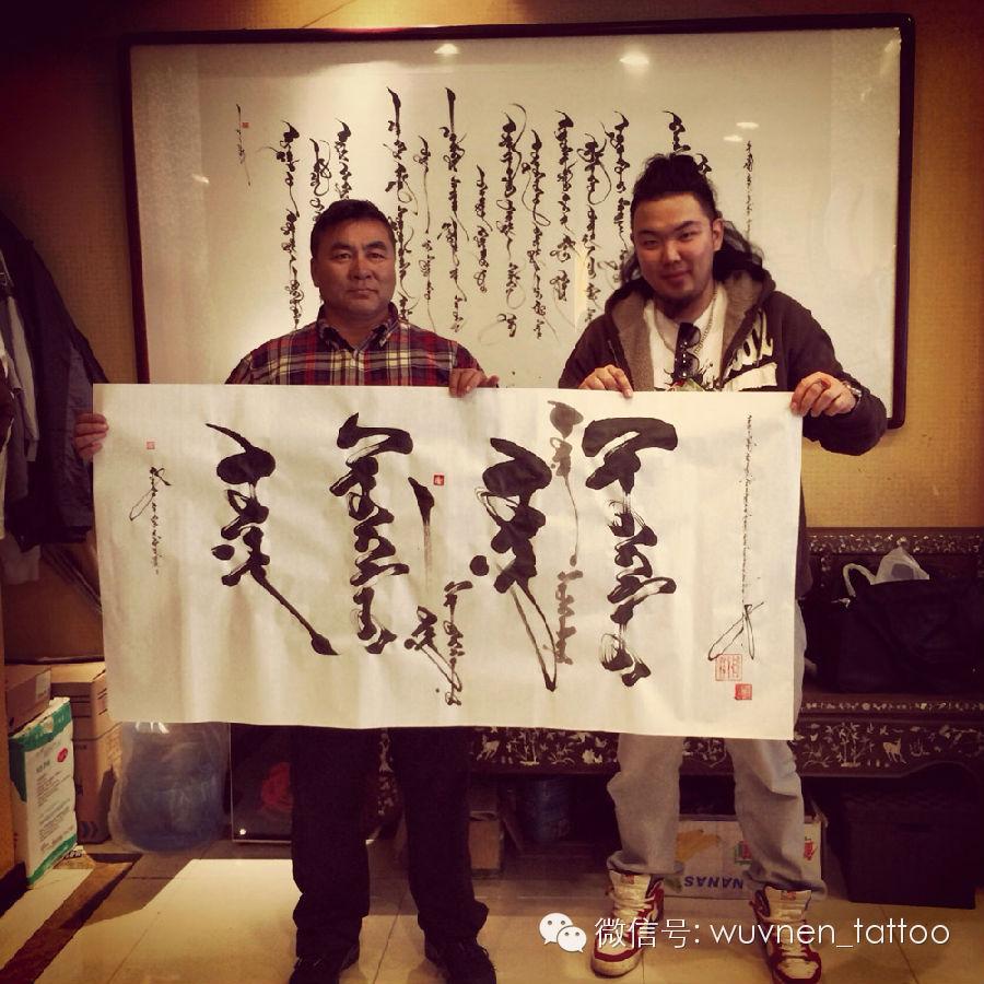 著名蒙古国书法家&画家Sukhbaatar为無南刺青创作并赠送珍贵书画作品 第3张