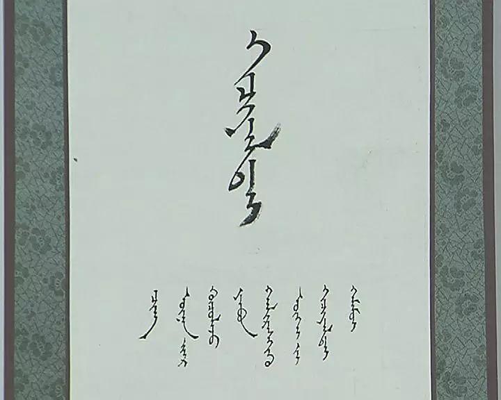 道日娜举办个人书画展【蒙古文】 第9张