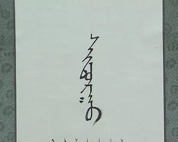 道日娜举办个人书画展【蒙古文】 第11张