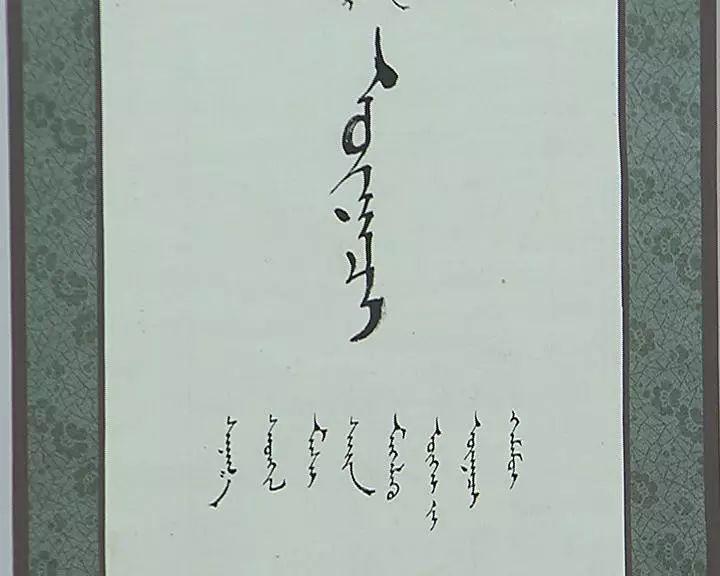 道日娜举办个人书画展【蒙古文】 第10张
