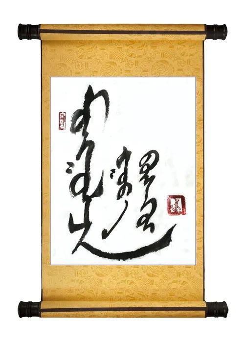 家乡美 | 萨日娜书法作品欣赏 第3张 家乡美 | 萨日娜书法作品欣赏 蒙古书法
