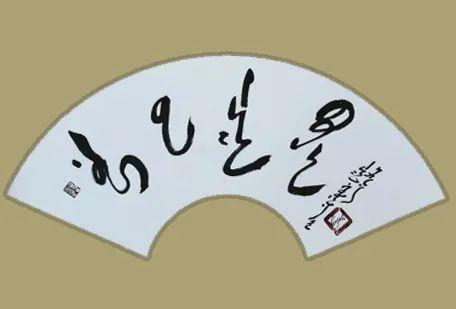 家乡美 | 萨日娜书法作品欣赏 第5张 家乡美 | 萨日娜书法作品欣赏 蒙古书法